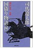国盗り物語〈第4巻〉織田信長〈後編〉 (新潮文庫)