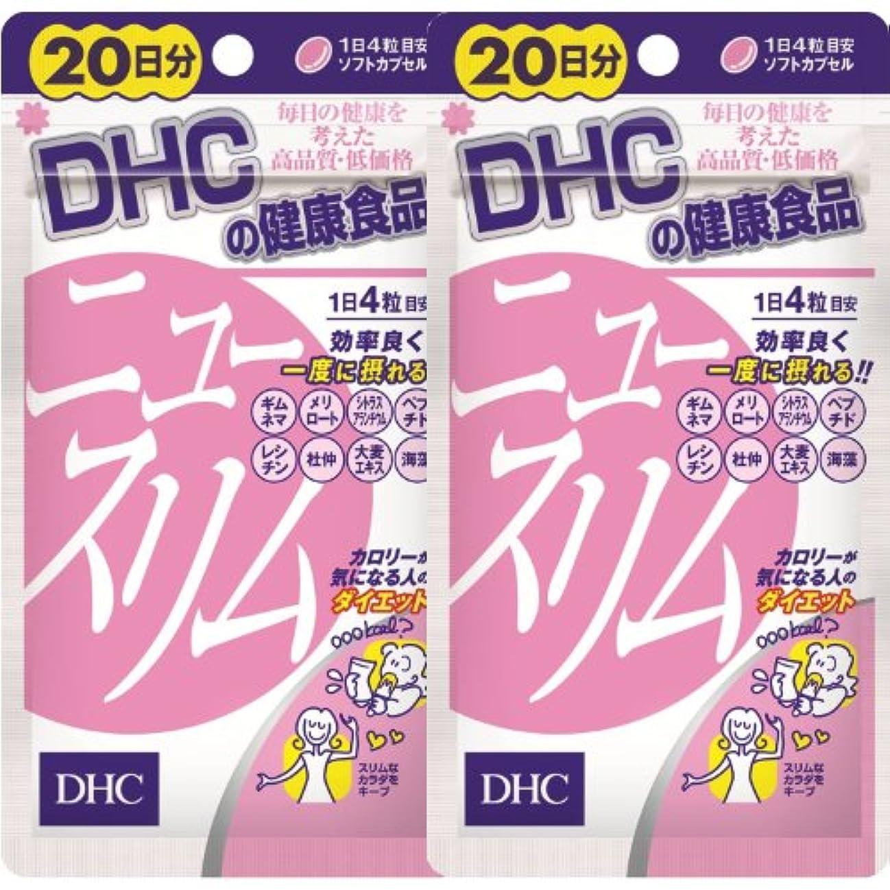 クモ不透明な洗練されたDHCニュースリム 20日分(新) 80粒【2個セット】