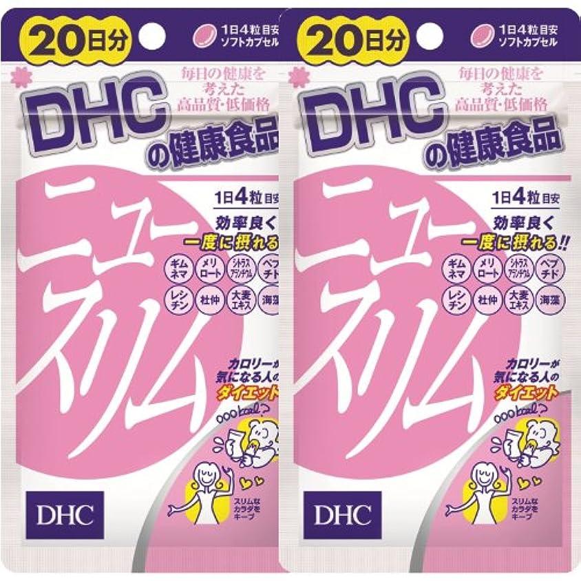 水平うなずくニックネームDHCニュースリム 20日分(新) 80粒【2個セット】