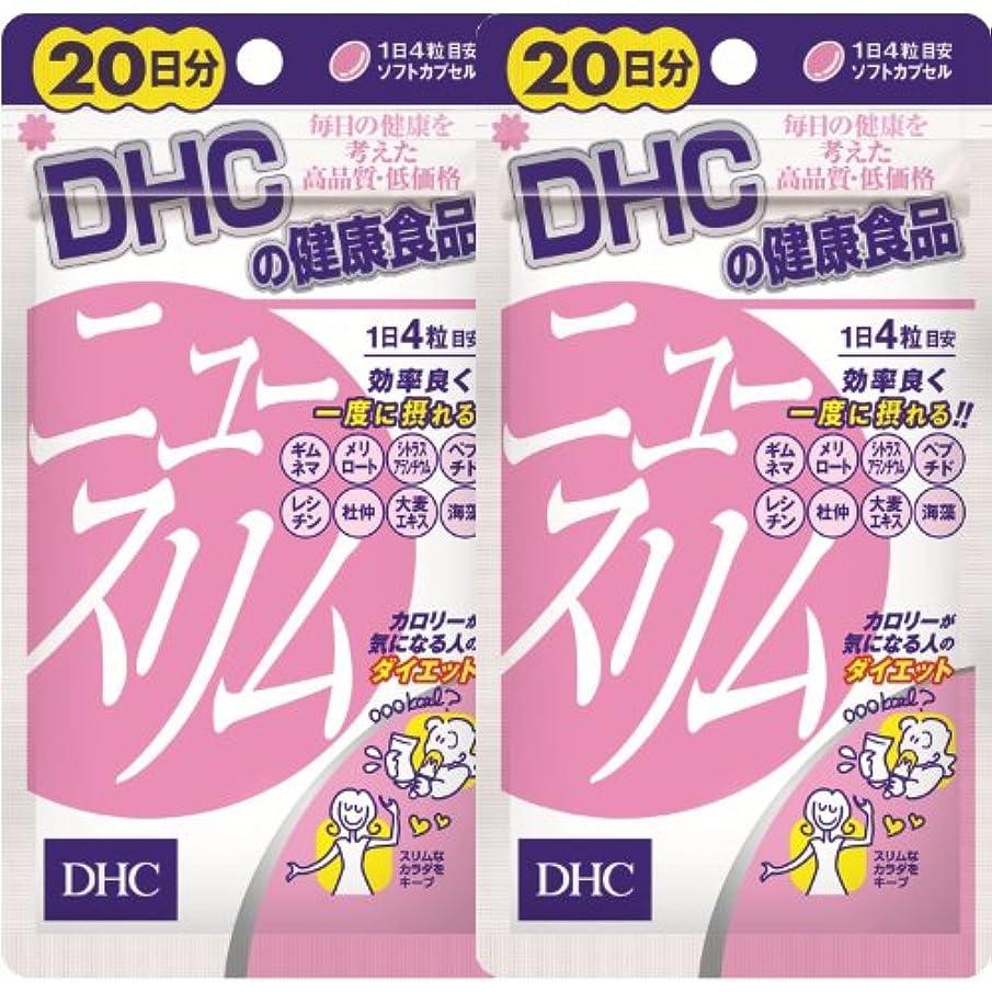 魔法バイバイ裕福なDHCニュースリム 20日分(新) 80粒【2個セット】