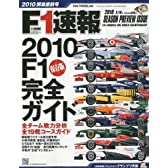 F1 (エフワン) 速報 2010年 3/18号 [雑誌]