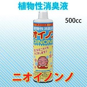 植物性消臭液「ニオイノンノ」【500cc】