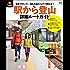 PEAKS特別編集 駅から登山 詳細ルートガイド[雑誌] エイムック