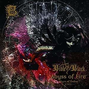 Abyss of Zodiac ~Abyss of Fire