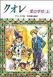 クオレ 愛の学校〈上〉 (偕成社文庫)