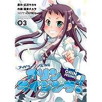 アイドライジング!外伝 オリンライジング!03 (電撃コミックスNEXT)