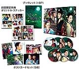アラン使道伝-アランサトデン- DVD-SET2 画像