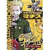 ポケモンカードゲーム ポケモンジムシリーズ No.3 クチバシティジム:マチス 1パック