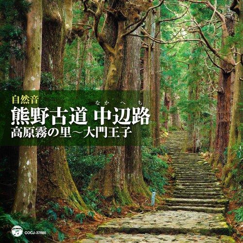 自然音 熊野古道 中辺路(高原霧の里~大門王子)