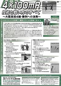526 4×100mR 技術と戦い方のすべて~大阪高校4継・勝利への法則~