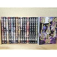 砂ぼうず コミック 1-17巻セット (ビームコミックス)