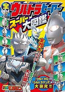 全ウルトラヒーロー スーパー大図鑑 (講談社ポケット百科シリーズ)