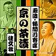 【猫間川寄席ライブ】 京の茶漬