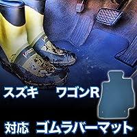 スズキ ワゴンR 対応ゴムラバー 防水カーマット
