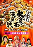 元祖!大食い王決定戦 其の二 ~新爆食女王誕生~ [DVD]