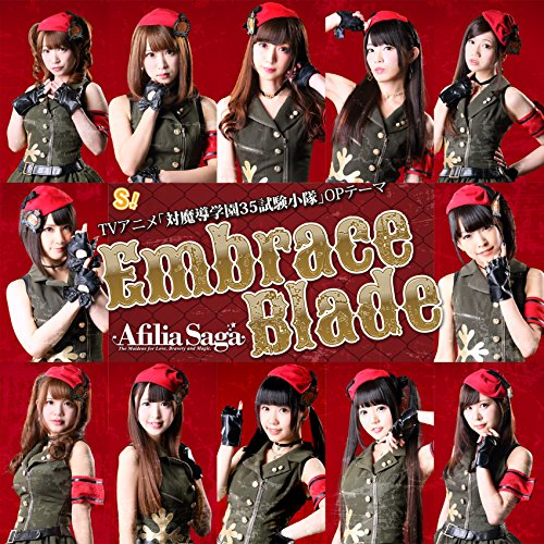 Embrace Blade(TVアニメ「対魔導学園35試験小...