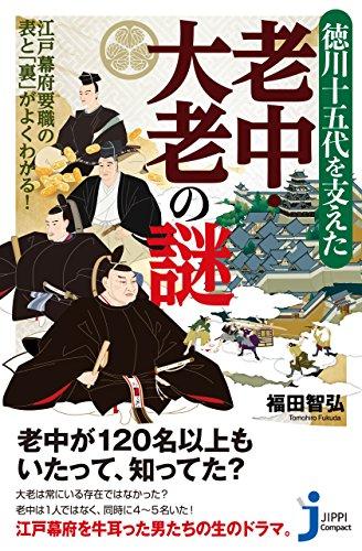 徳川十五代を支えた老中・大老の謎 (じっぴコンパクト新書)