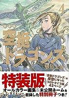 空挺ドラゴンズ特装版 第04巻