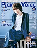 Pick-upVoice 2018年5月号 vol.122