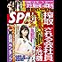 週刊SPA!(スパ)  2016年 4/12・19 合併号 [雑誌] 週刊SPA! (デジタル雑誌)