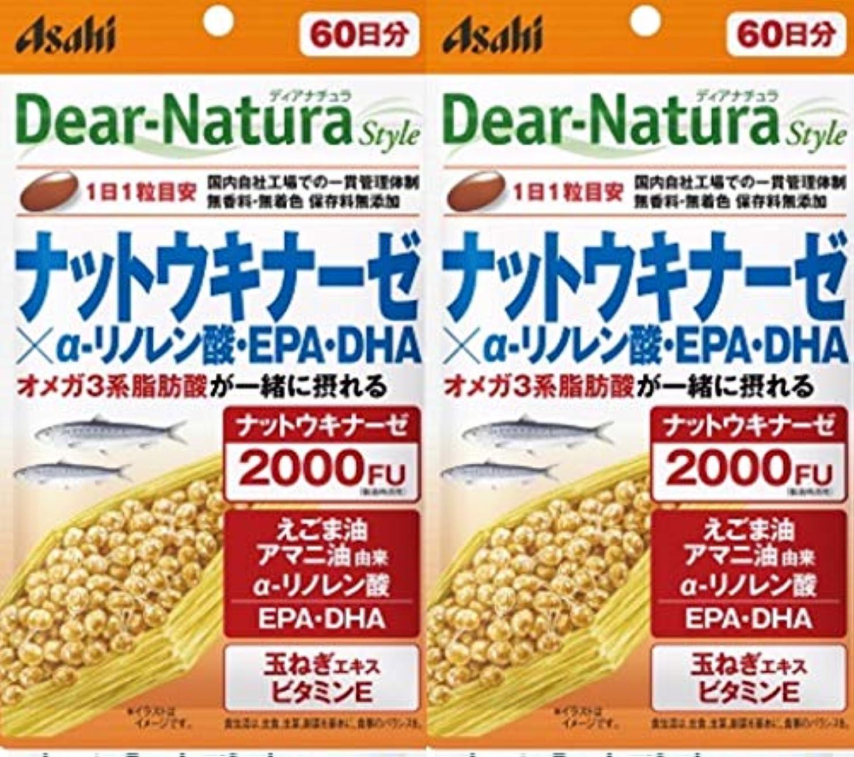 登録谷ダイエット【2個】ディアナチュラ ナットウキナーゼ×α-リノレン酸?EPA?DHA