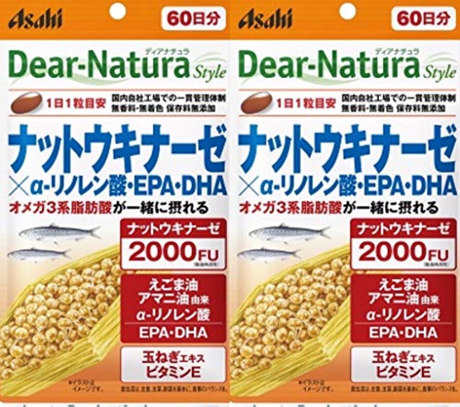 【2個】ディアナチュラ ナットウキナーゼ×α-リノレン酸?EPA?DHA