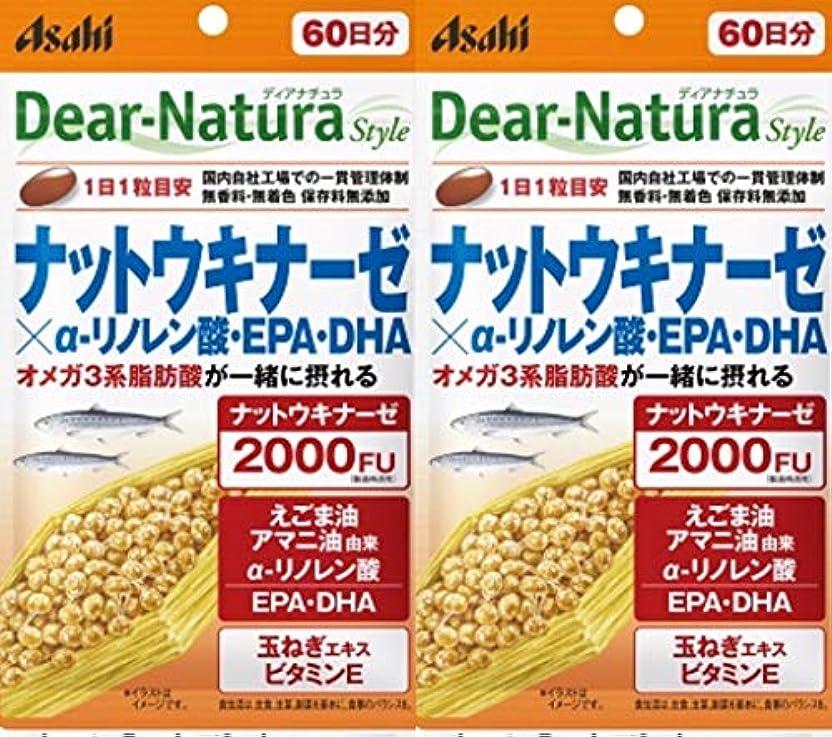 ランク護衛エコー【2個】ディアナチュラ ナットウキナーゼ×α-リノレン酸?EPA?DHA