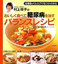 村上祥子のおいしく食べて糖尿病を治すバランスレシピ―血糖値をぐんぐん下げるコツがわかる