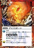 【 バトルスピリッツ】 ダイノリボーン コモン《 剣刃編 剣刃神話 》 bs23-073