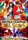 ストリートダンス オールスターズ[DVD]