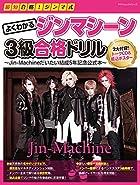 『最短合格! ジンマ式  よくわかるジンマシーン3級合格ドリル~Jin-Machineだいたい結成5年記念公式本~』 (ヤマハムックシリーズ169)(在庫あり。)