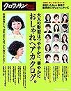 クロワッサン特別編集 大人の髪型はつややかに、華やかに おしゃれヘアカタログ。 (マガジンハウスムック)