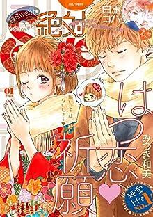 [雑誌] 絶対恋愛Sweet 2018年01月号