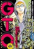 GTO 死闘!! 妄想教師VS.仮装教師鬼塚 (講談社プラチナコミックス)