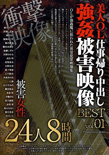 美人OL仕事帰り中出し 強姦被害映像 BEST 01/プレステージ [DVD]