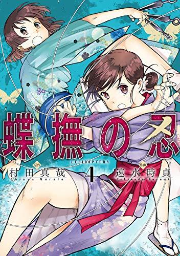 蝶撫の忍(4) (ガンガンコミックスJOKER)