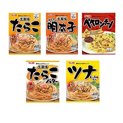 【セット品】S&B 生風味まぜるだけのスパゲッティソース 5種セット(たらこ・からし明太子・ペペロンチーノ・ツナしょうゆ・たらこバター)各1個
