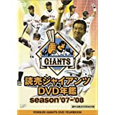 読売ジャイアンツ DVD年鑑 season'07-'08