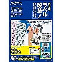 コクヨ カラーレーザー&カラーコピー用 紙ラベル リラベル はかどりタイプ A4 44面 四辺余白付 20枚 LBP-E80388 【まとめ買い3冊セット】