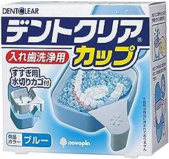 紀陽除虫菊 入れ歯洗浄 デントクリア カップ ブルー