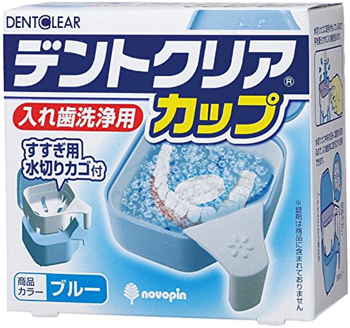 追い払う誤ライトニング紀陽除虫菊 入れ歯ケース 日本製 デントクリア カップ (ブルー/水切りカゴ付) コンパクト