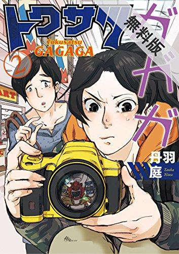 トクサツガガガ(2)【期間限定 無料お試し版】 (ビッグコミックス)