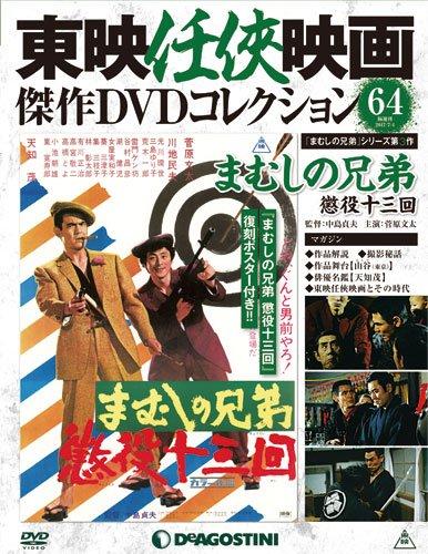 東映任侠映画DVDコレクション 64号 (まむしの兄弟 懲役十三回) [分冊百科] (DVD付) (東映任侠映画傑作DVDコレクション)