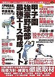 甲子園強豪野球部 最強エース育成ノート (OAK MOOK-615)