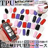 【M】【VALFEE】 バルフィ TPU スマートキーケース スマートキーカバー マツダ タイプ カラー:レッド  | FJ4117-k7-red