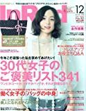 In Red (イン レッド) 2009年 12月号 [雑誌]