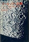 マーキュリー計画―パイロット宇宙に飛び立つ時 (1960年)