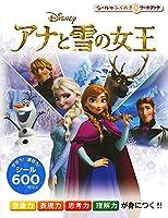 アナと雪の女王 (シールでひらめきワークブック)