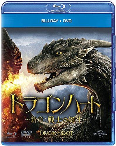 ドラゴンハート ~新章:戦士の誕生~ ブルーレイ+DVDセット[Blu-ray/ブルーレイ]