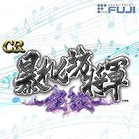 CR暴れん坊将軍 怪談 オリジナルサウンドトラック